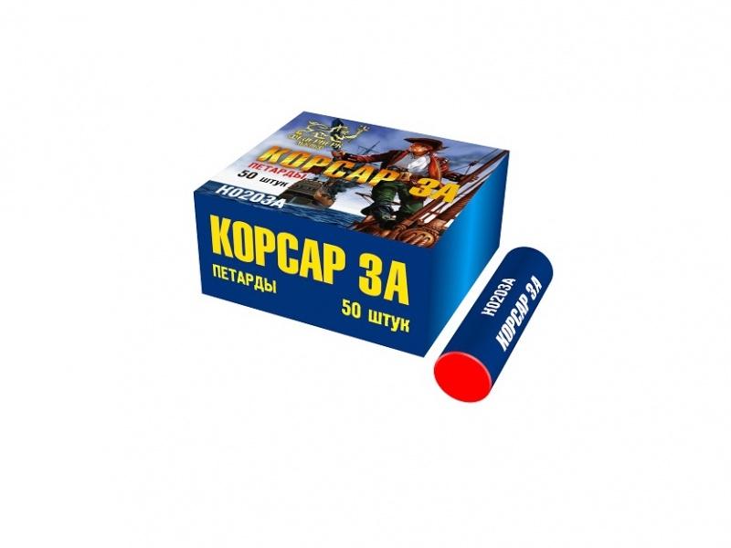 K0203A Корсар-3 пачка 50шт